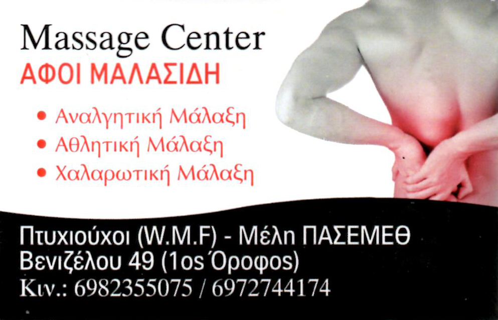 Massage Center - Malasidis